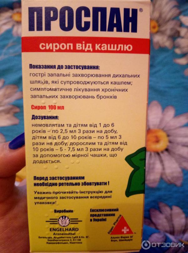 Проспан беременным при кашле 60