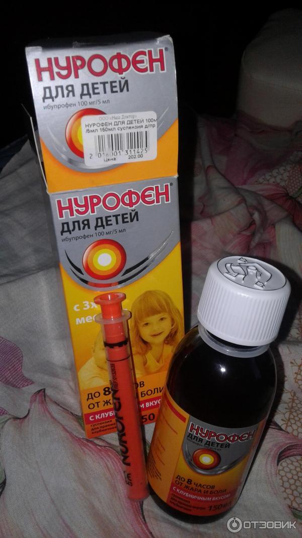 нурофен детский цена сироп москва
