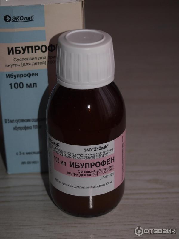 ибупрофен инструкция для детей суспензия отзывы