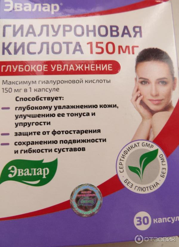Гиалуроновая кислота эвалар в аптеках екатеринбурга