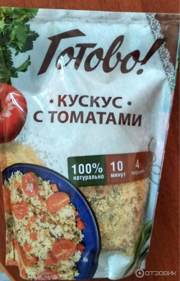 Кускус с томатами готово