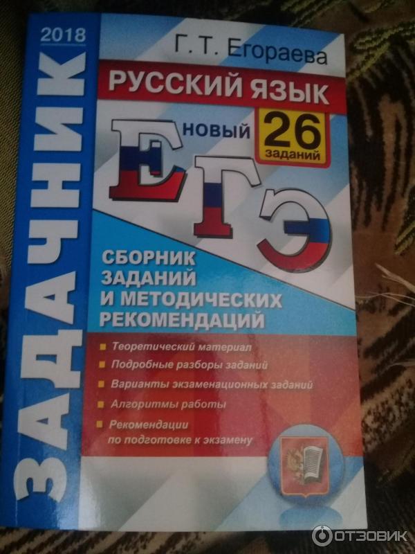 Егораевой задачник