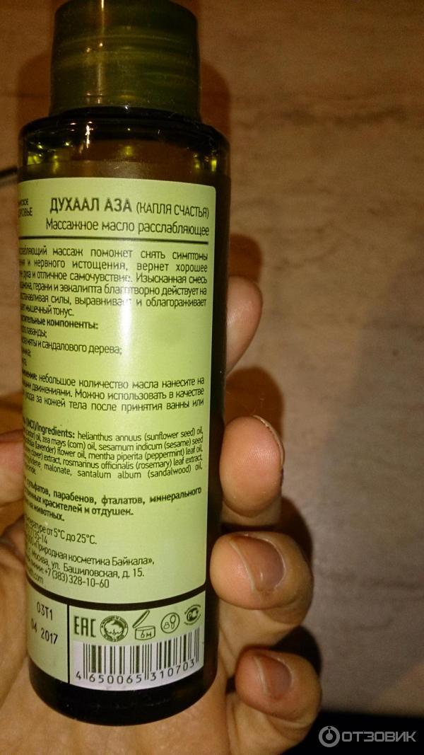 Как сделать массажное масло для тела в домашних условиях