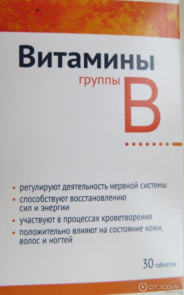 Витамины группы в внешторг фарма отзывы