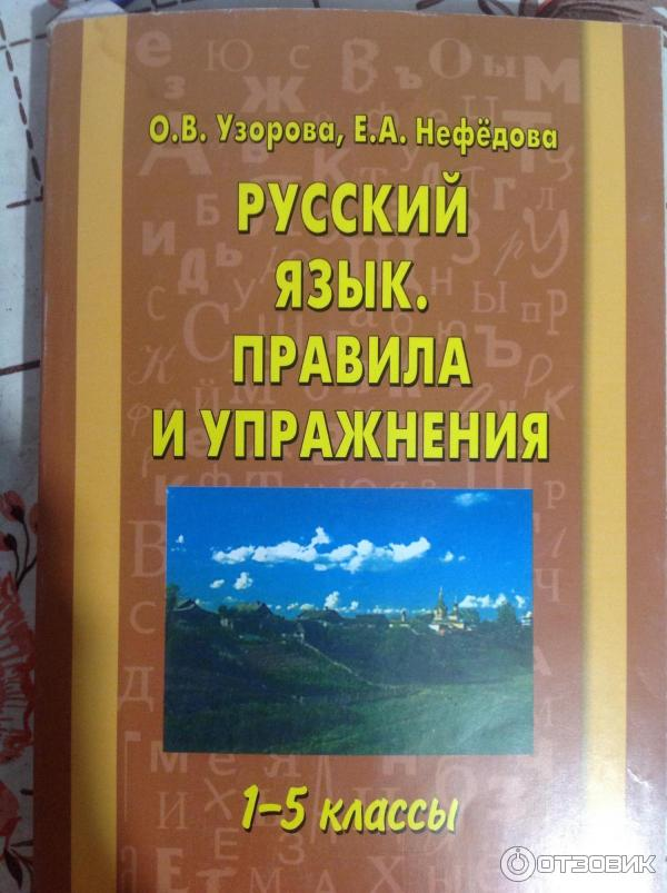 Гдз По Русскому Языку Узорова Нефедова 1-5 Классы