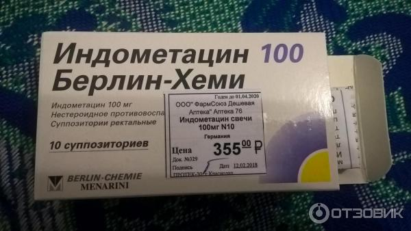 индометацин 100 берлин-хеми свечи инструкция по применению