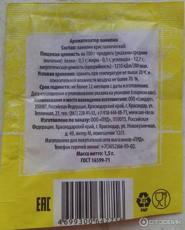Ванилин состав продукта