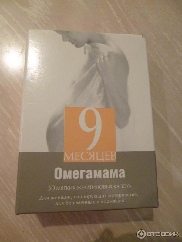 Омегамама 9 месяцев отзывы беременных 88