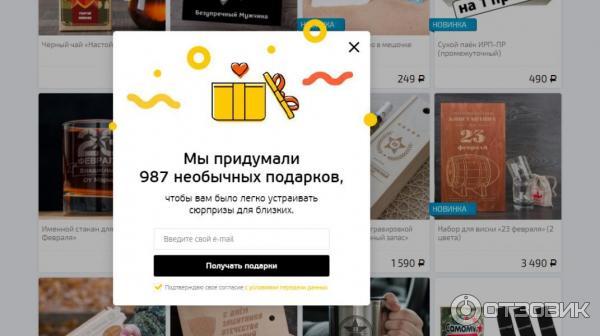 Артскиллс интернет-магазин подарков волшебное4