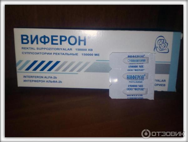 Виферон для беременных при насморке 28