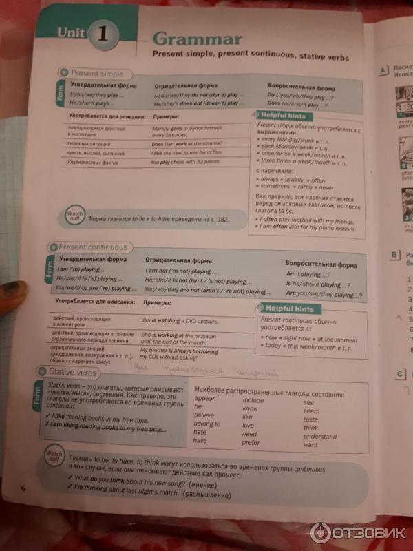 Grammar vocabulary and pre-intermediate to по intermediate гдз