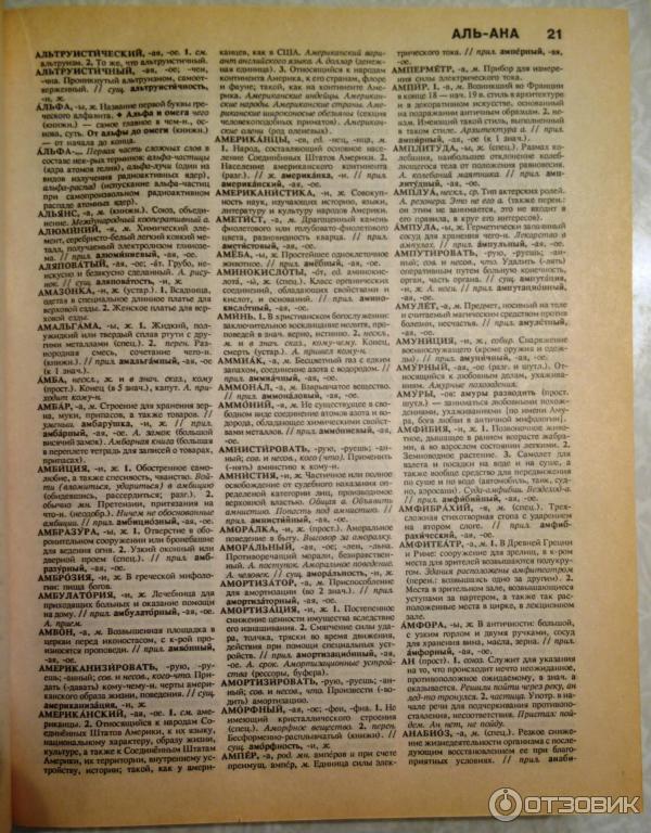 толковый словарь ожогова-шлюха