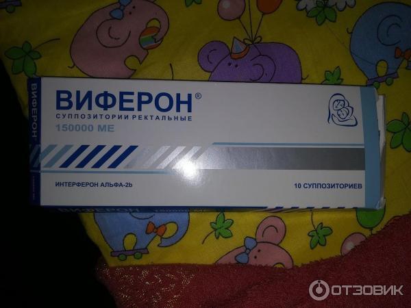 Виферон при простуде и ОРВИ во время беременности: лечение и