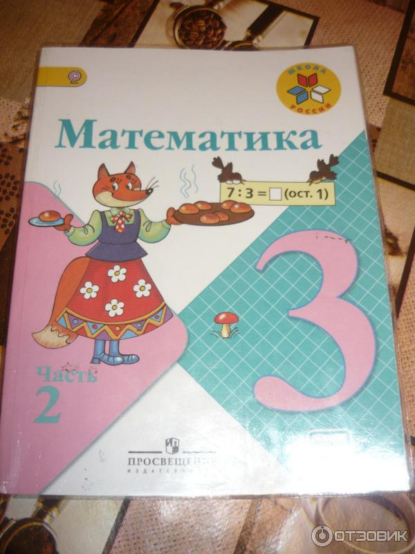 книги школа россии 3 класс математика гдз