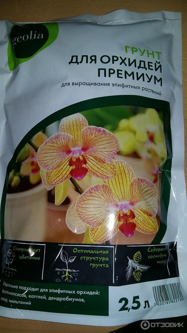 Грунт для выращивания орхидей 53