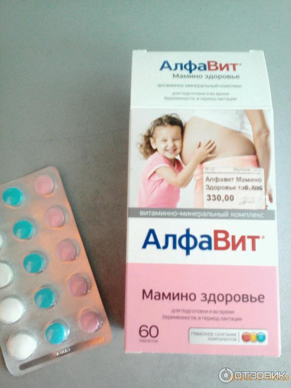 Алфавит мама витамины для беременных 59