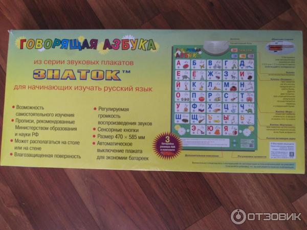 Звуковой плакат знаток говорящая азбука знаток электронный плакат