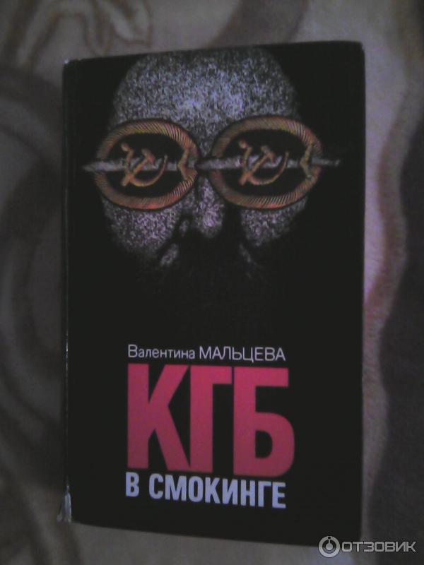 КГБ В СМОКИНГЕ КНИГА СКАЧАТЬ БЕСПЛАТНО