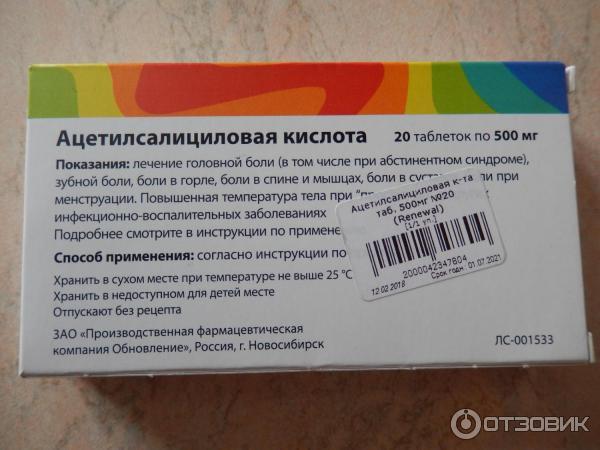 Ацетилсалициловая кислота для беременных зачем 447