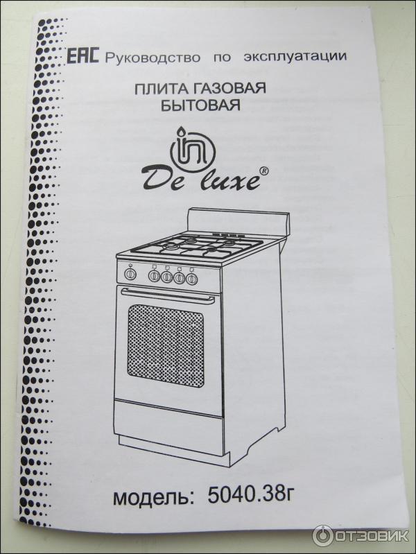 инструкция по эксплуатации газплита делюкс