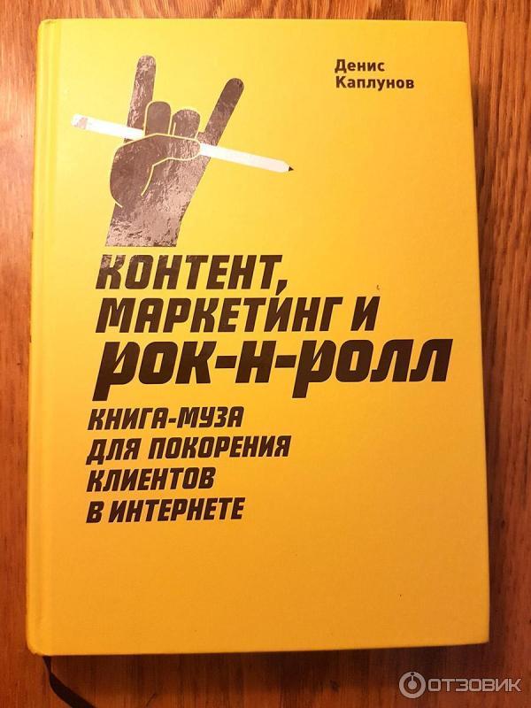 КОНТЕНТ МАРКЕТИНГ И РОК РОЛЛ СКАЧАТЬ БЕСПЛАТНО