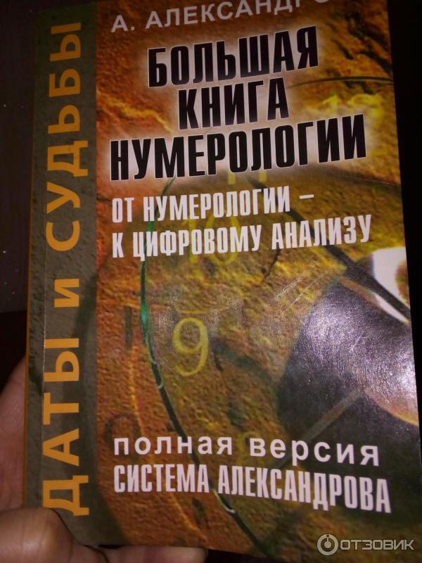 АЛЕКСАНДРОВ А.Ф БОЛЬШАЯ КНИГА НУМЕРОЛОГИИ СКАЧАТЬ БЕСПЛАТНО