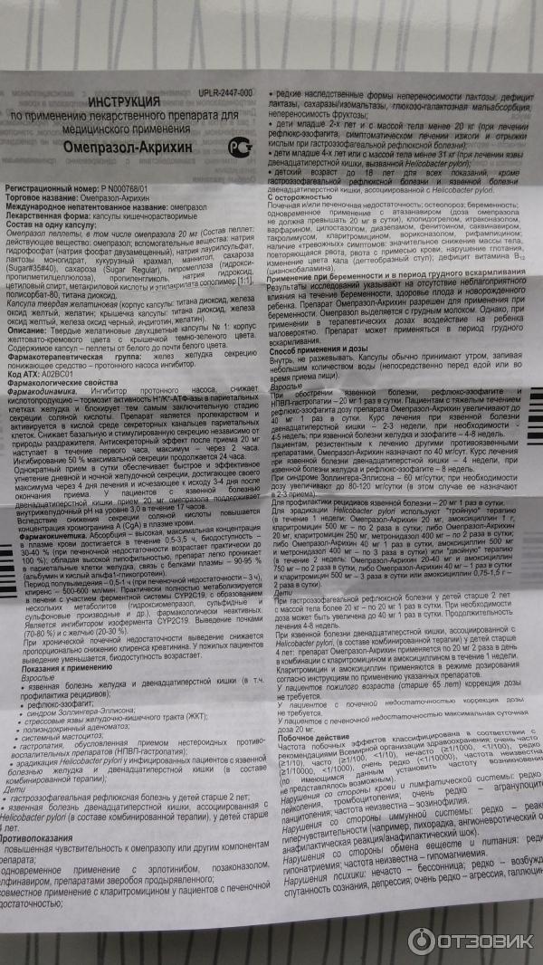 Омепразол беременным инструкция по применению 61