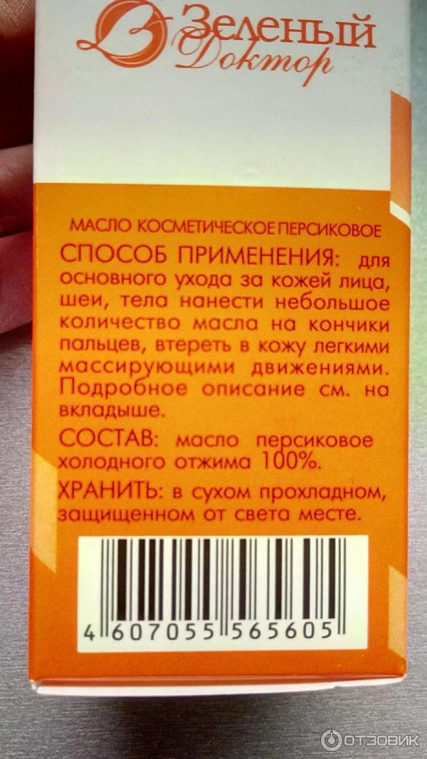 Уникальное персиковое масло для лица подходит для всех типов эпидермиса, в том числе склонного к аллергическим проявлениям.