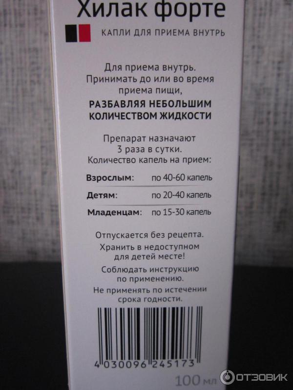 Инструкция содержит особое указание относительно того, что хилак форте нельзя давать вместе с молоком.