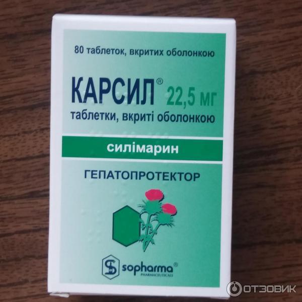 Таблетки для поддержки печени