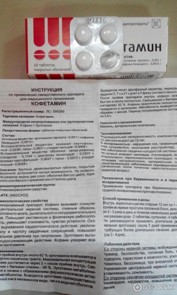 Таблетки от мигрени при кормлении грудью