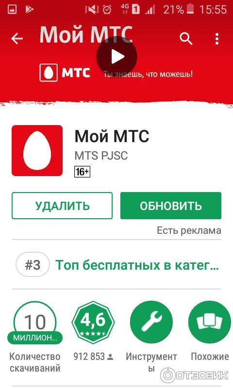 МОЙ МТС ДЛЯ АНДРОИД 4.0.4 СКАЧАТЬ БЕСПЛАТНО
