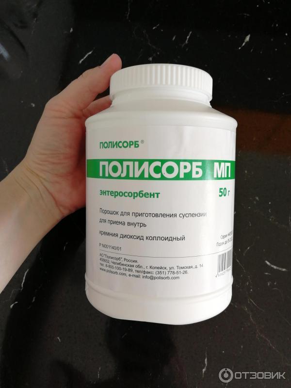 Полисорб при отравлении для беременных 95
