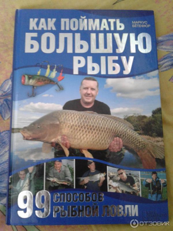 Поймать большую рыбу купить