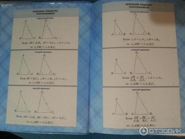 9 класс 7 гдз просвещение издательство геометрия