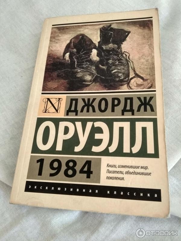 ДЖОРДЖ ОРУЭЛЛ 1984 EPUB СКАЧАТЬ БЕСПЛАТНО