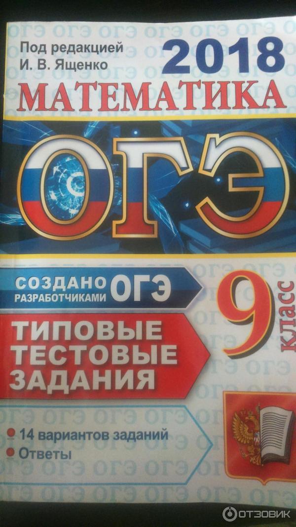 2019 под редакцией ященко решебник огэ