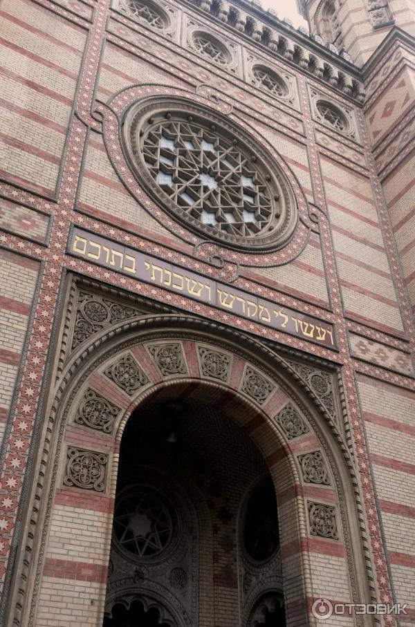 синагога1993г медальон фото большая