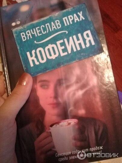 Книга «кофейня» — это история о реальной жизни.