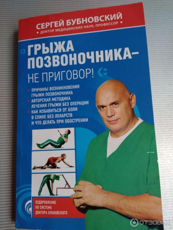 Скачать книгу бубновского грыжа позвоночника не приговор