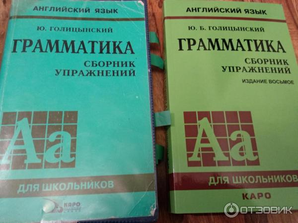 Английский Язык Сборник Упражнений Голицынский Гдз 6 Издание