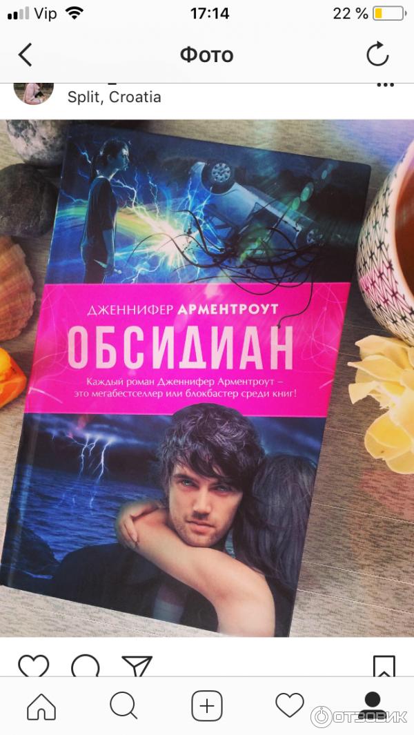 ОБСИДИАН КНИГА АРМЕНТРОУ ДЖЕННИФЕР СКАЧАТЬ БЕСПЛАТНО