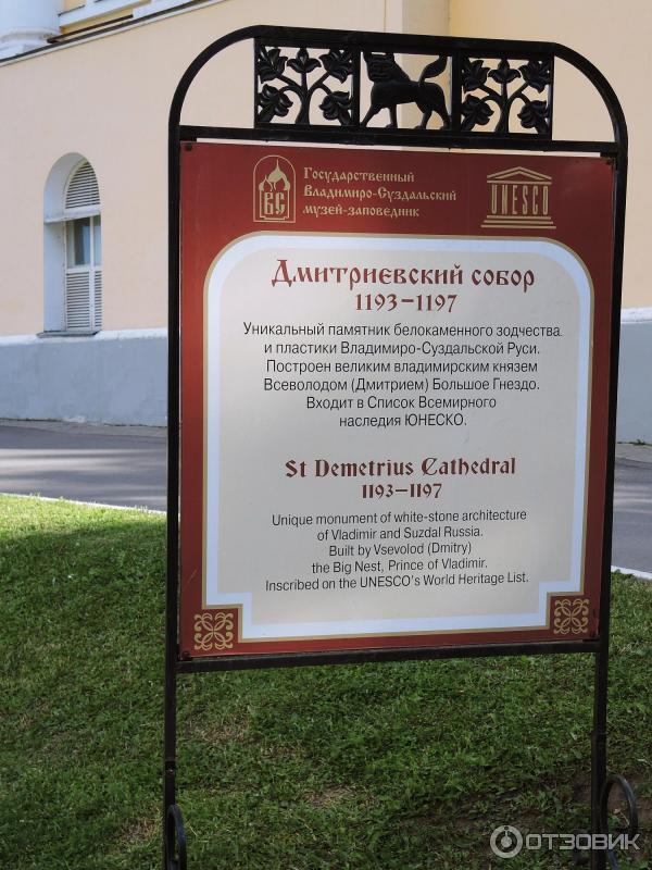 Дмитриевский собор (Россия, Владимир) фото