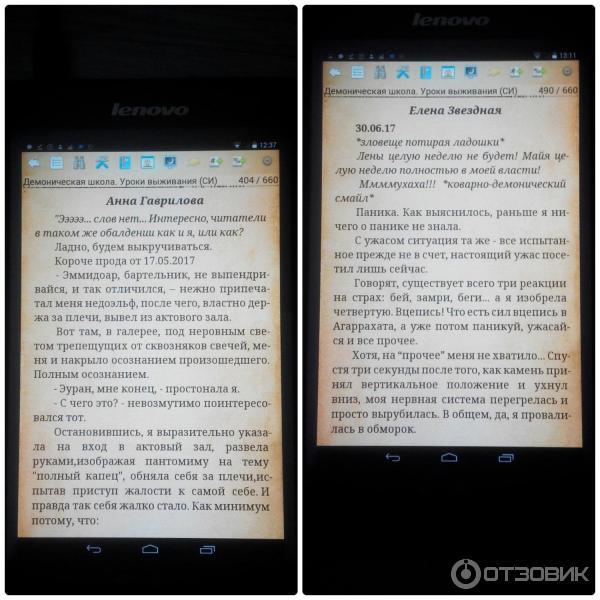АННА ГАВРИЛОВА ДЕМОНИЧЕСКАЯ ШКОЛА СКАЧАТЬ БЕСПЛАТНО