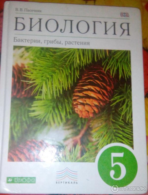 Учебник в.в по класс гдз 5-6 биологии пасечник