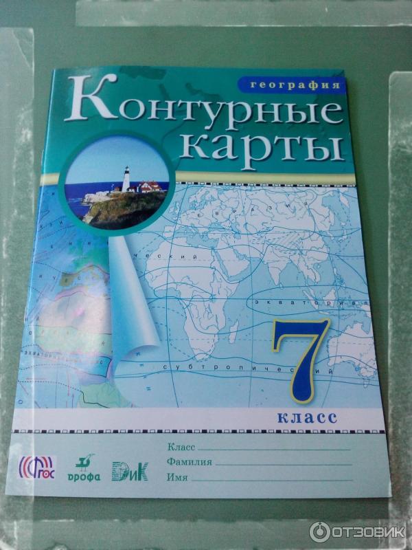 Класс дрофа 7 и карты решебник контурные дик издательство