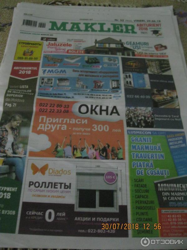 кишинев знакомства маклер газета