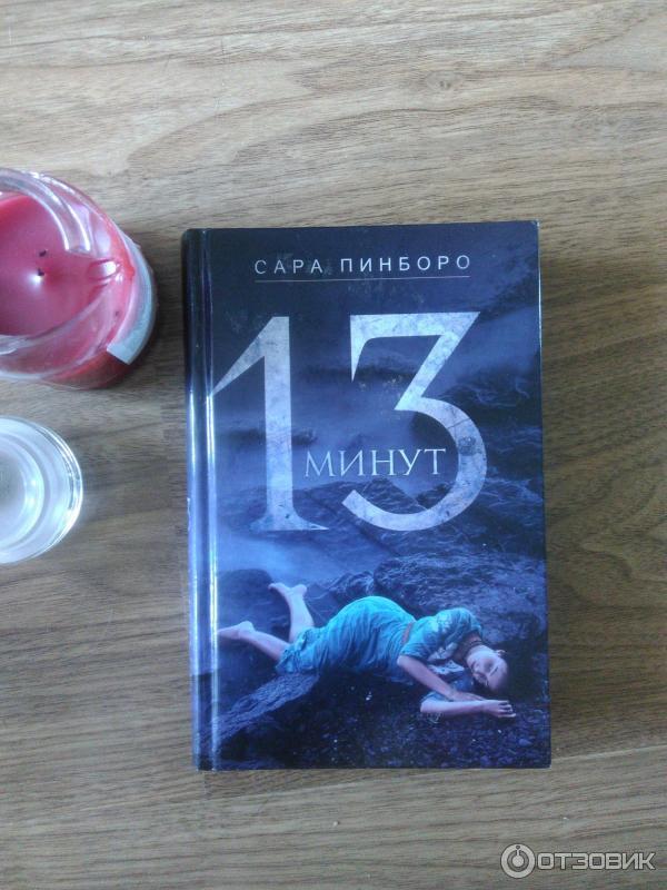 13 МИНУТ САРА ПИНБОРО СКАЧАТЬ БЕСПЛАТНО