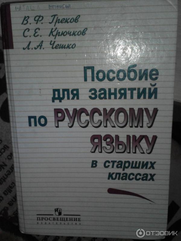 русский язык 10-11 классы чешко гдз скачать