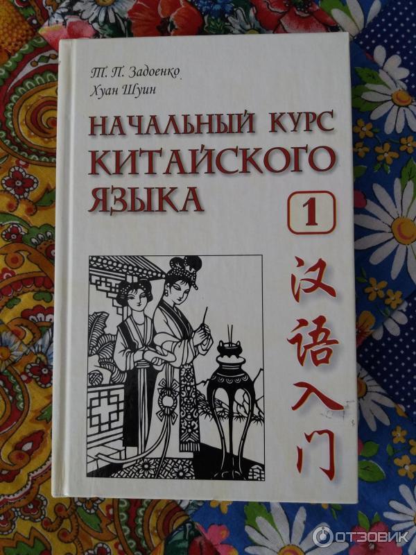 ЗАДОЕНКО ХУАН ШУИН НАЧАЛЬНЫЙ КУРС КИТАЙСКОГО ЯЗЫКА СКАЧАТЬ БЕСПЛАТНО